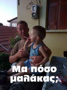 Common Sense, Greece, Funny, Photos, Greece Country, Pictures, Funny Parenting, Hilarious, Fun