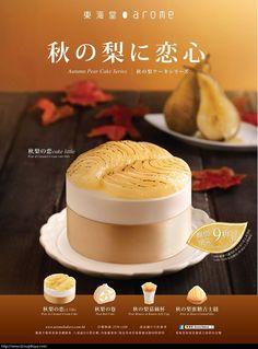 東海堂 - Google Search Food Web Design, Food Graphic Design, Menu Design, Dm Poster, Posters, Caramel Pears, Restaurant Poster, Food Promotion, Moon Cake