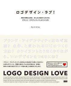 ロゴデザイン・ラブ! 僕の失敗と成功、みんなの話からわかるブランド・アイデンティティのつくり方 BNN新社様/装丁・本文フォーマットデザイン Logo Design Love, Book Design, Graphic Design, Printed Pages, Names, David, Books, Prints, Poster