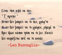 <3.. The Words, Feeling Loved Quotes, Love Quotes, Leo Buscaglia Quotes, Real Life, My Life, Special Quotes, Greek Quotes, Say Something