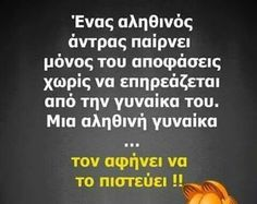 Greek quotes Advice Quotes, Wisdom Quotes, Words Quotes, Best Quotes, Life Quotes, Funny Greek Quotes, Funny Quotes, John Keats Quotes, Love Quotes Poetry
