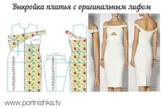 Vyikroyka-platya-s-originalnyim-lifom.jpg (1200×800)