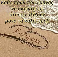Good Morning Greetings, Good Morning Quotes, Greek Quotes, Beautiful Images, Best Quotes, First Love, Thoughts, Sayings, Mornings