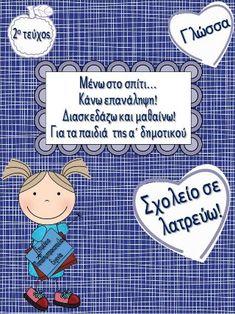 Greek Language, School Themes, Special Education, Elementary Schools, Back To School, Presentation, Parenting, Classroom, Activities