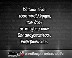 Find images and videos about greek quotes and ellinika on We Heart It - the app to get lost in what you love. Me Quotes, Funny Quotes, Reading Quotes, Greek Quotes, Sarcastic Humor, Love Reading, Favorite Quotes, Life Is Good, Texts