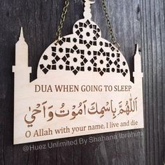 Sleeping Dua and Waking Up Dua wood plaque set, Islamic Nursery Decor, Muslim Decor, Islamic Childre