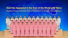 """""""God Has Appeared in the East of the World with Glory"""" The Church of Almighty God   Eastern Lightning"""