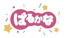 漫画『ゆるゆり』の新ロゴと欧文フォント『VAL?』を参考に制作された、ひらがなフォントです。太く丸っこくてポップな雰囲気の文字でインパクトが大きいです。筆で書いたような文字のストロークの端の部分に遊びごころを感じさせる装飾があってとても可愛いです。そ Japan Logo, Pet Logo, Brand Identity Design, Branding Design, Corporate Branding, Monogram Logo, Typographie Logo, Font Art, Japanese Typography