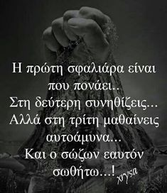 Greek Quotes, Strong Women, Picture Quotes, Favorite Quotes, Real Life, Motivational Quotes, Wisdom, Messages, Feelings