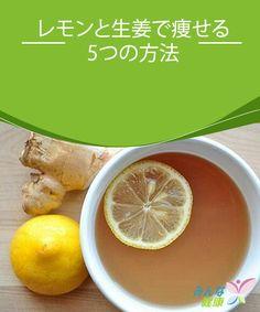 レモンと生姜で痩せる5つの方法 レモンを入れた1杯のお湯を朝に飲むと、体温を上げて、体脂肪を燃焼しやすくしてくれます。しょうがも、脂肪、特に腹周りの脂肪を燃焼させ、ぺったんこのお腹にする手助けをしてくれます。