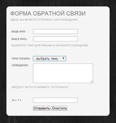 Fancy AJAX Contact Form