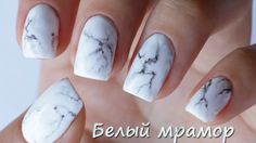 Эффект натуральных камней гель-лаком. Белый мрамор на ногтях маникюр