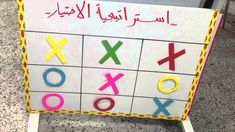 استراتيجيات التعلم النشط Preschool Classroom Themes School Art Projects School Stickers