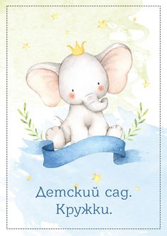 Baby Elephant Drawing, Born Baby Photos, Baby Elefante, Lion King Pictures, Cool Paper Crafts, Birthday Wallpaper, Baby Shower Niño, Baby Album, Baby Art
