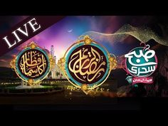 SAMAA TV 9th iftar - Video Tubez
