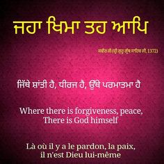 Sikh Quotes, Gurbani Quotes, Indian Quotes, Holy Quotes, Punjabi Quotes, Prayer Quotes, Guru Granth Sahib Quotes, Sri Guru Granth Sahib, Kabir Quotes