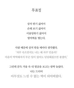 Quotes Gif, Wise Quotes, Famous Quotes, Cool Words, Wise Words, Korean Quotes, Korean Language, Proverbs, Sentences