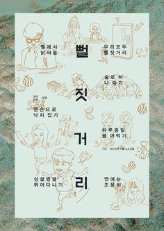 포스터 디자인 ©  길상희