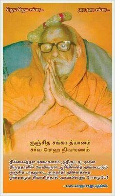 Maha Periyava's 100 th Birthday ...