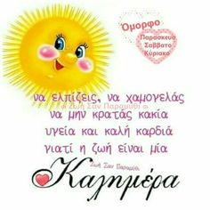 Greek Quotes, Wise Quotes, Wise Sayings, Funny Babies, Happy Day, Smiley, Picture Quotes, Good Morning, Messages