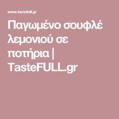 Παγωμένο σουφλέ λεμονιού σε ποτήρια   TasteFULL.gr
