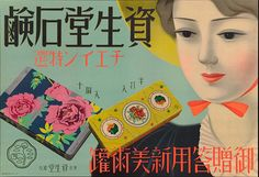 Japanese Cosmetic Ad, 1937.