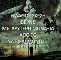 Great Words, Wise Words, Religion Quotes, Greek Quotes, Life Is Good, Lyrics, Smile, Sayings, Movie Posters