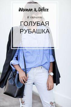 Голубая рубашка. Базовый гардероб. woman-delice.com