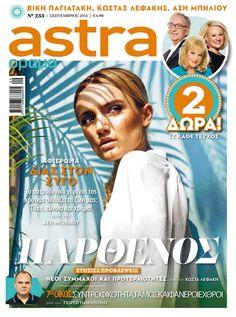 Περιοδικό Astra & Όραμα τεύχος Σεπτεμβρίου 2016