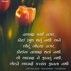 Image may contain: flower and text Birthday Cake With Photo, Gujarati Quotes, Facebook Instagram, Ads, Advertising, Me Quotes, Ahmedabad, Feelings, Flower