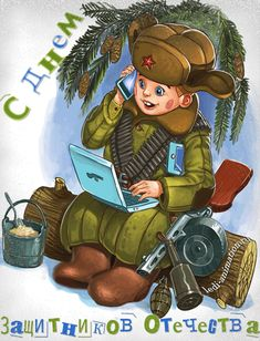 23 Февраля   Military Party, Holiday Gif, Night City, Animated Cartoons, Cata, Funny Moments, Cool Pictures, Illustration Art, Illustrations