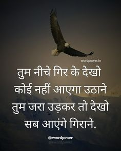 Popular Hindi Marathi quotes, it's help to change your life. One of best quotes platform for you, You can read all Hindi Marathi collection of words. Reality Of Life Quotes, Hindi Quotes On Life, Book Quotes, Words Quotes, Powerful Quotes, Powerful Words, Daughter Quotes In Hindi, Shine Quotes, Desire Quotes