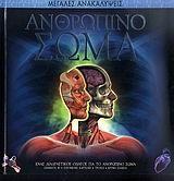 Ανθρώπινο σώμαΈνας διαδραστικός οδηγός για το ανθρώπινο σώμα Books, Movies, Movie Posters, Biblia, Livros, Films, Libros, Film Poster, Popcorn Posters