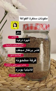 سنفرة الفواكه Face Care, Skin Care, Body Care, Beauty Hacks, Beauty Care, Hair Beauty, Beauty Skin, Natural Remedies, Pastel Kitchen