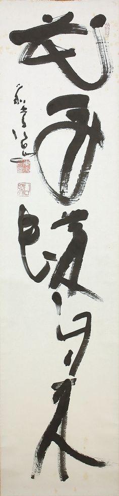 Shimizu Kosho 清水公照 (1911-1999).
