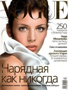 Cover with Liberty Ross December 2000 of RU based magazine Vogue Russia from Condé Nast Publications including details. Vogue Magazine Covers, Vogue Covers, Liberty Ross, English Fashion, Vogue Us, Cover Model, Cate Blanchett, Classic Outfits, Model Agency