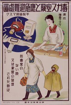 Japanese Air Raid Precaution poster (around 1938)