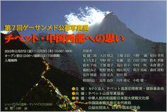第7回ゲーサンメド公募写真展 チベット・中国西部への思い 2015/11/17 野ロバの写真が良かった