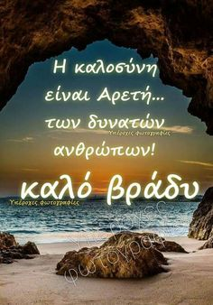 Greek Quotes, Good Night, Quotes To Live By, Health Tips, Wish, Sayings, Sage, Decor, Have A Good Night