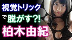 AKB48 柏木由紀が〇〇〇に見える?! Part-4 脳が引き起こす錯覚を利用した【視覚トリック】