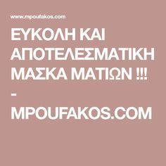 ΕΥΚΟΛΗ ΚΑΙ ΑΠΟΤΕΛΕΣΜΑΤΙΚΗ ΜΑΣΚΑ ΜΑΤΙΩΝ !!! - MPOUFAKOS.COM