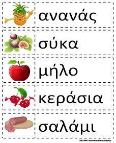 Greek Language, Speech And Language, Learn Greek, Illustrated Words, Italian Words, Greek Alphabet, Naturopathy, Greek Words, Greek Quotes