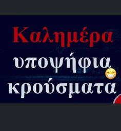 Funny Greek, Greek Quotes, Just For Laughs, Good Morning, Knowing You, Funny Quotes, Jokes, Wisdom, Lol