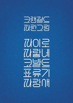 Typo Design, Typographic Design, Lettering Design, Typo Poster, Poster Layout, Typography Layout, Typography Letters, Japanese Typography, Typography Logo