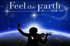 葉加瀬太郎の音楽で楽しむ銀河の世界  東京スカイツリータウンにあるコニカミノルタプラネタリウム天空でヴァイオリニスト葉加瀬太郎の楽曲を起用したFeel the Earth Music by 葉加瀬太郎がついに明日から上映されます  エトピリカやひまわりといった葉加瀬太郎の名曲はもちろん このプラネタリウム用に書き下ろされた新曲 銀河のものがたりを含む全部10曲が使用されています   連休に絶対行きたい   プラネタリウムFeel the Earth Music by 葉加瀬太郎 上映期間2015年9月17日(土)2017年1月末予定 2016年10月20日(木)は機器メンテナンスのため休館 会場コニカミノルタプラネタリウム天空in東京スカイツリータウン 住所東京都墨田区押上1-1-2 東京スカイツリータウン イーストヤード7階 営業時間12:00の回21:00の回 (上映時間 約45分) tags[東京都]