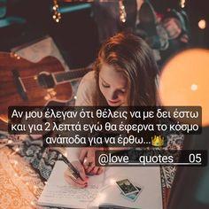#love #love__quotes___05 #love__quotes #loves #lovequotes #greekquotes #grafw_gia_enan_ #qoutes #λοβ #στιχάκια #στιχακια #stixakia #εφηβεία… Greek Quotes, Forever Love, Art, Art Background, Kunst, Endless Love, Performing Arts, Art Education Resources, Artworks