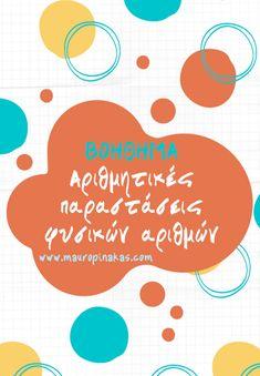 Βοήθημα για τις αριθμητικές παραστάσεις (φυσικοί αριθμοί) :: Mauropinakas