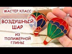 КУЛОН ВОЗДУШНЫЙ ШАР ◆ПОЛИМЕРНАЯ ГЛИНА ◆МАСТЕР КЛАСС ANNAORIONA - YouTube
