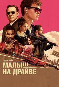 Малыш на драйве / Baby Driver / 2017 / ДБ, СТ / Blu-Ray Remux (1080p) :: Кинозал.ТВ