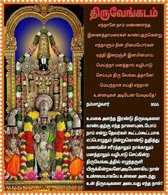 Shiva, Krishna, Hindu Mantras, Tamil Language, Lord Mahadev, Devotional Songs, Pooja Rooms, Lord Vishnu, God Pictures